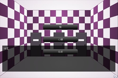 ■■をあげないと出られない部屋 Game Screen Shot4