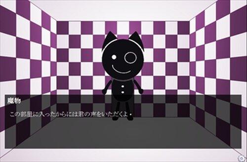■■をあげないと出られない部屋 Game Screen Shot5