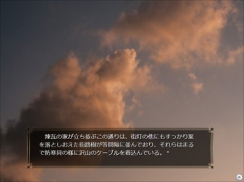 盗まれた冬 Game Screen Shot3