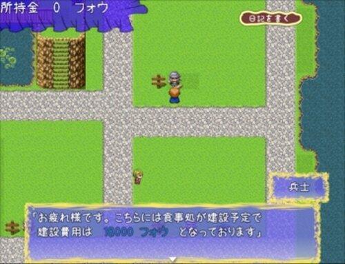 ミコノス村復興物語 Game Screen Shot4