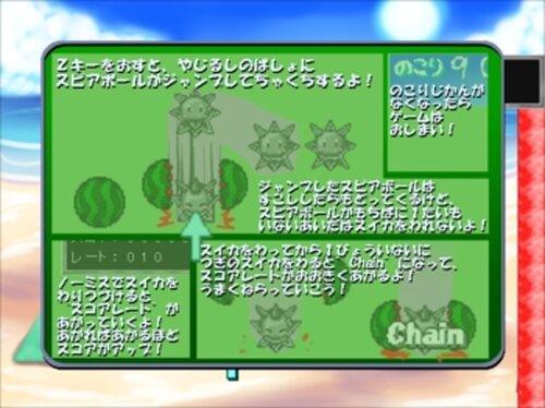 スピアボールのスイカ割り Game Screen Shot2