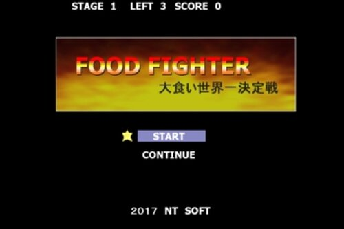 FOODFIGHTER~大食い世界一決定戦~ Game Screen Shot2