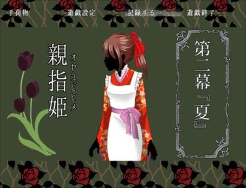 変態道中蛮万歳【Ver1.1.13】 Game Screen Shot3