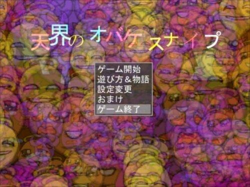 天界のオバケスナイプ Game Screen Shot2
