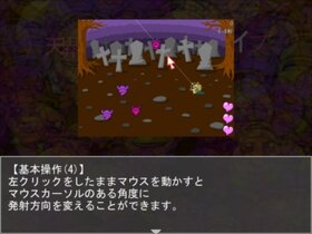天界のオバケスナイプ Game Screen Shot3