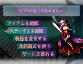 私が魔王になる! Game Screen Shot3
