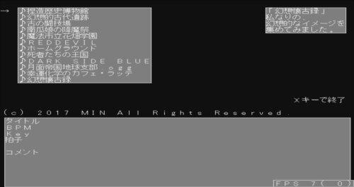 幻想音楽館みんみん堂~幻想懐古録 Game Screen Shot