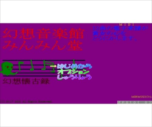 幻想音楽館みんみん堂~幻想懐古録 Game Screen Shots