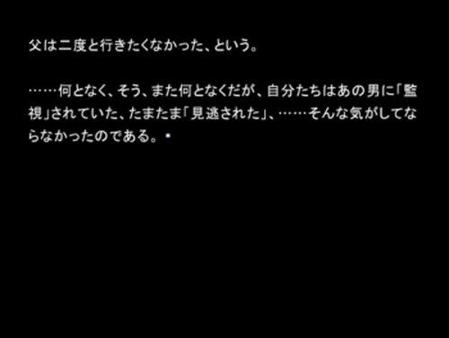 棺 Game Screen Shot4