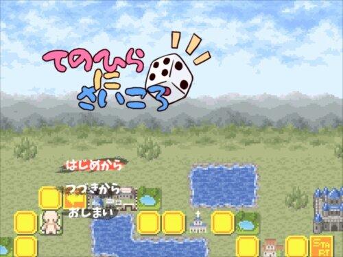 てのひらにさいころ Game Screen Shot1