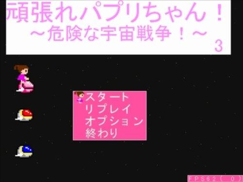 頑張れパプリちゃん!3 Game Screen Shot2