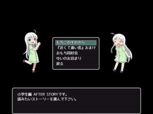 もちこさん りゆにおん! Game Screen Shot5