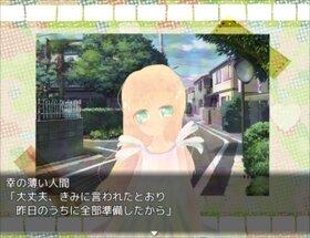 てんしがきたよ Game Screen Shot3