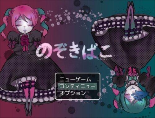のぞきばこ Game Screen Shots