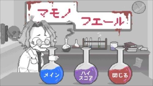 マモノフエール Game Screen Shot2