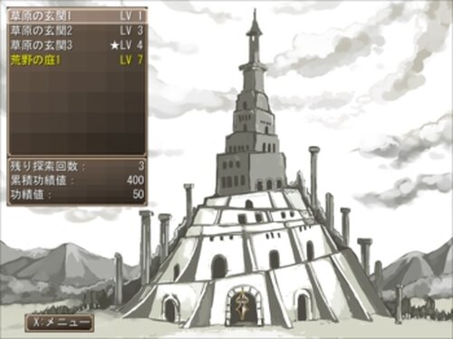 育成物語 Game Screen Shot4