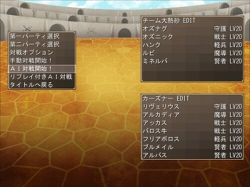 育成物語 Game Screen Shot5