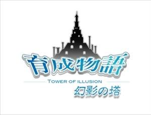 育成物語 Game Screen Shot