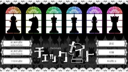チェックメイト Game Screen Shot1