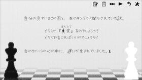 チェックメイト Game Screen Shot2