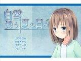 【無料版】白雪舞う夏の日々