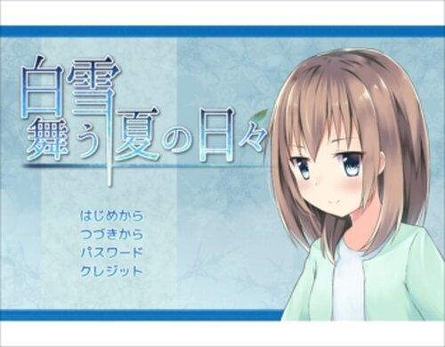 【無料版】白雪舞う夏の日々 Game Screen Shots