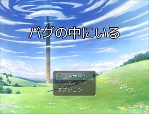 バグの中にいる Game Screen Shot2