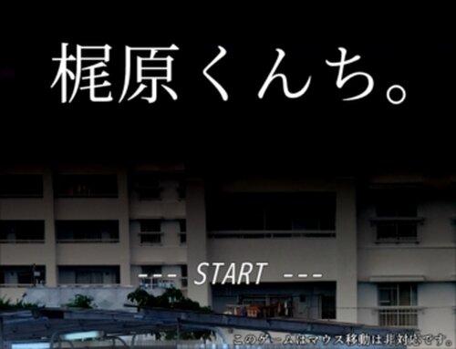 梶原くんち。 Game Screen Shot2