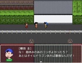 梶原くんち。 Game Screen Shot3