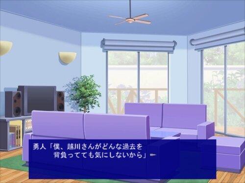 その傷に触れて Game Screen Shot1