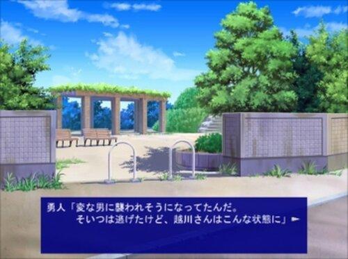 その傷に触れて Game Screen Shot3