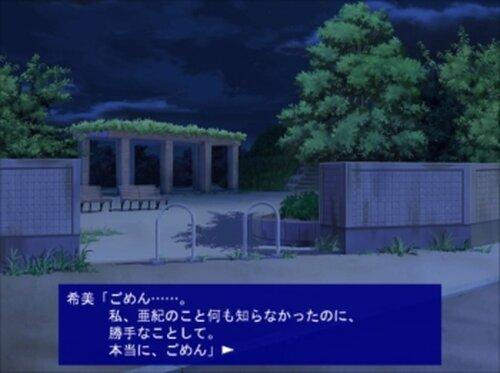 その傷に触れて Game Screen Shot5