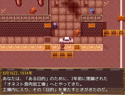 C計画 廃工場にて Game Screen Shot