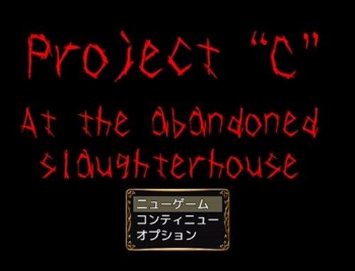 C計画 廃工場にて Game Screen Shot2