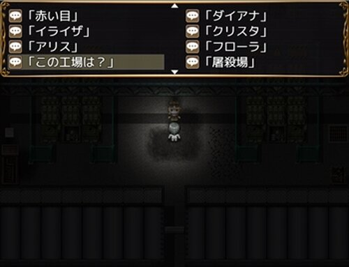 C計画 廃工場にて Game Screen Shot4