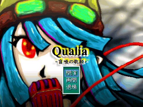 Qualia-盲唖の歌姫- Game Screen Shots
