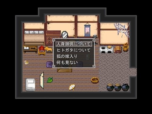 狐の嫁入り Game Screen Shot4
