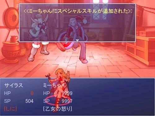 一つ屋根の下 Game Screen Shot3