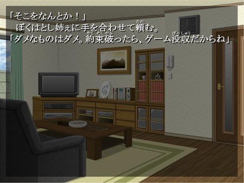ほうき星の夜 Game Screen Shot1
