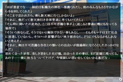 端くれ陰陽師と銀枝篇の少女 二話 Game Screen Shot
