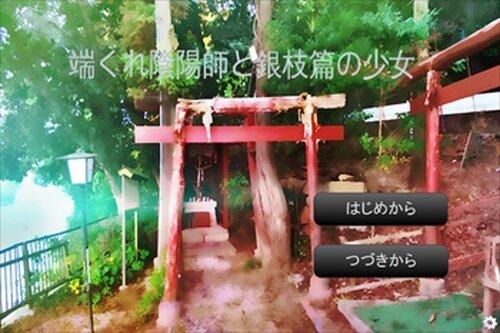 端くれ陰陽師と銀枝篇の少女 二話 Game Screen Shot2
