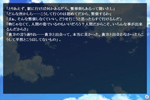 端くれ陰陽師と銀枝篇の少女 二話 Game Screen Shot3