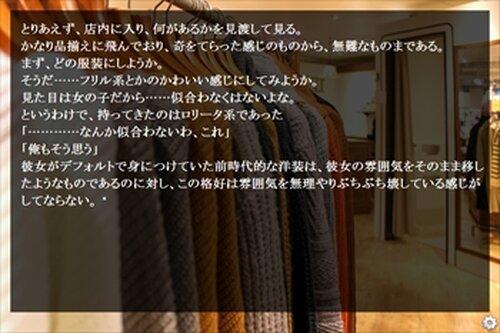 端くれ陰陽師と銀枝篇の少女 二話 Game Screen Shot4