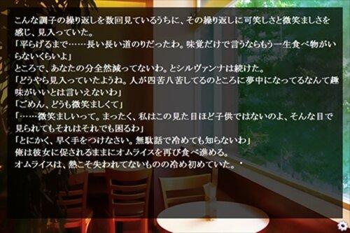 端くれ陰陽師と銀枝篇の少女 二話 Game Screen Shot5