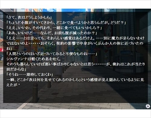 端くれ陰陽師と銀枝篇の少女 二話 Game Screen Shots