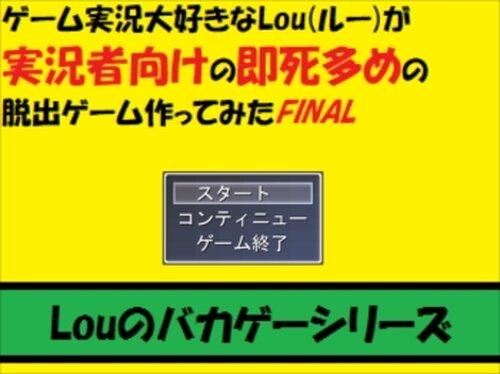 ゲーム実況大好きなLouが実況者向けの即死多めの脱出ゲーム作ってみたFINAL Game Screen Shot2
