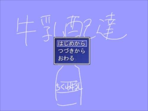 牛乳配達 Game Screen Shot2