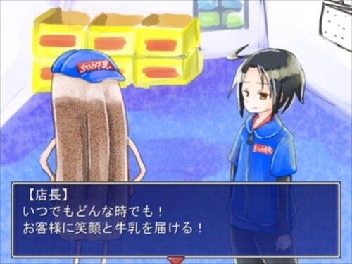 牛乳配達 Game Screen Shot3