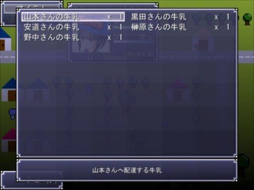 牛乳配達 Game Screen Shot4
