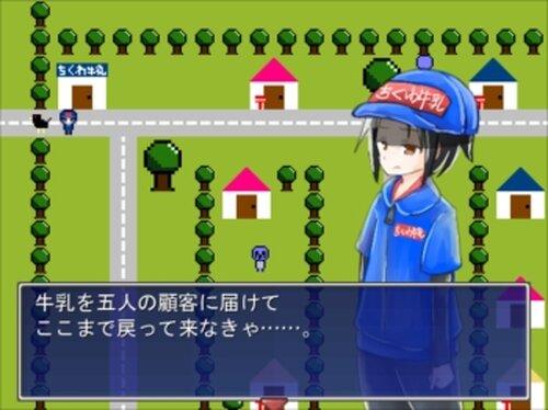 牛乳配達 Game Screen Shots